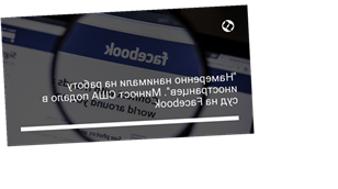 """Намеренно нанимали на работу иностранцев"". Минюст США подало в суд на Facebook"