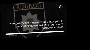 В Нацполиции ответили НАБУ по делу Микитася тем же: предостерегли от вмешательства