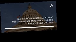 Сенат США принял оборонный бюджет, в котором заложены $250 млн помощи Украине