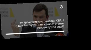 НАБУ заявило о схеме ухода от ответственности: Печерский суд – Офис генпрокурора