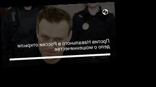Против Навального в России открыли дело о мошенничестве