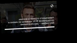 Навального отравили восемь сотрудников ФСБ: названы их имена и биографии – расследование