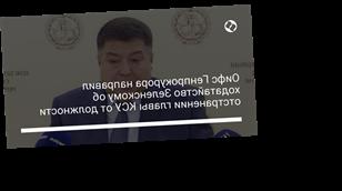 Оифс Генпрокурора направил ходатайство Зеленскому об отстранении главы КСУ от должности