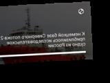 К немецкой базе Северного потока-2 приблизилось исследовательское судно из России