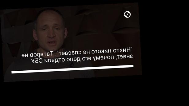 """""""Никто никого не спасает"""". Татаров не знает, почему его дело отдали СБУ"""