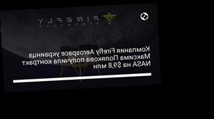 Компания Firefly Aerospace украинца Максима Полякова получила контракт NASA на $9,8 млн