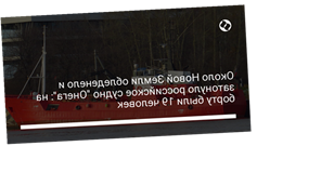 """Около Новой Земли обледенело и затонуло российское судно """"Онега"""": на борту были 19 человек"""