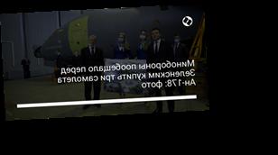 Минобороны пообещало перед Зеленским купить три самолета Ан-178: фото