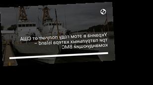 Украина в этом году получит от США три патрульных катера Island – командующий ВМС