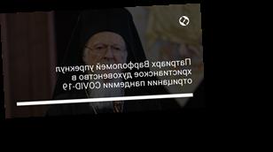 Патриарх Варфоломей упрекнул христианское духовенство в отрицании пандемии COVID-19