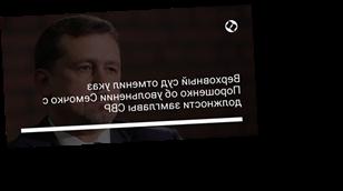 Верховный суд отменил указ Порошенко об увольнении Семочко с должности замглавы СВР