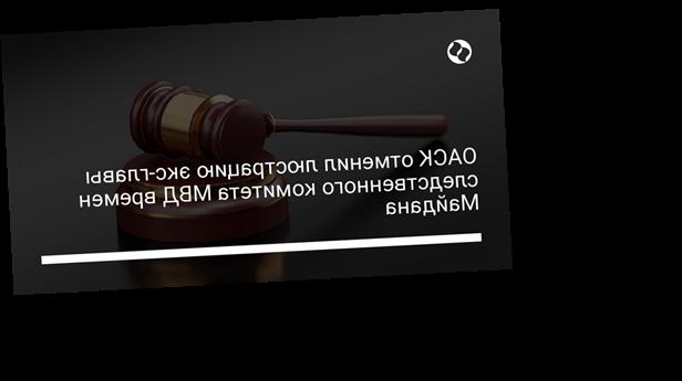 ОАСК отменил люстрацию экс-главы следственного комитета МВД времен Майдана