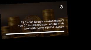 Пользователь нашел свои 127 биткоинов, заработанные 10 лет назад. Теперь он миллионер