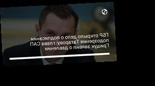 ГБР открыло дело о подписании подозрения Татарову: глава САП Грищук заявил о давлении