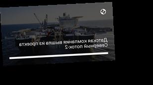 Датская компания вышла из проекта Северный поток-2