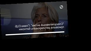 """""""Спекулятивный актив"""". Глава ЕЦБ призвала регулировать биткоин"""