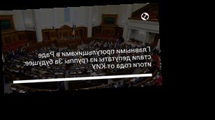 Главными прогульщиками в Раде стали депутаты из группы За будущее: итоги года от КИУ
