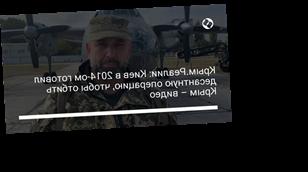 Крым.Реалии: Киев в 2014-ом готовил десантную операцию, чтобы отбить Крым – видео