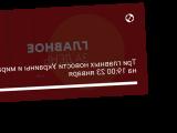 Три главных новости Украины и мира на 19:00 23 января