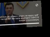 """""""Вас сюда не звали, советы не нужны"""". В СНБО ответили властям РФ насчет украинского языка"""