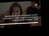 """Слуга народа Ясько: Во фракции закрепился нарратив о """"соросятах"""", есть """"друзья Медведчука"""""""