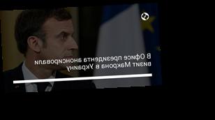 В Офисе президента анонсировали визит Макрона в Украину