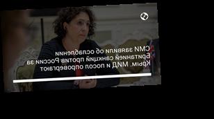 СМИ заявили об ослаблении Британией санкций против России за Крым. МИД и посол опровергают