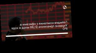 Геймдев-компания с офисами в Украине привлекла $1,88 млрд в ходе IPO