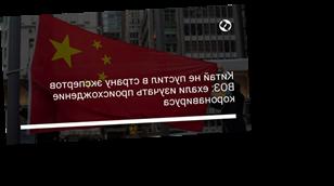 Китай не пустил в страну экспертов ВОЗ: ехали изучать происхождение коронавируса