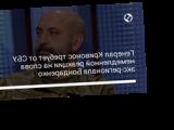 Генерал Кривонос требует от СБУ немедленной реакции на слова экс-регионала Бондаренко