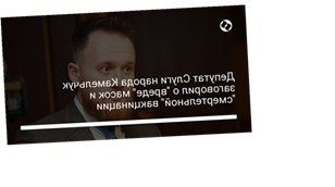 """Депутат Слуги народа Камельчук заговорил о """"вреде"""" масок и """"смертельной"""" вакцинации"""