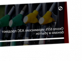 Около 65% украинских АЗС продают бензин в убыток