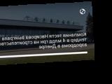 Компания тестя Насирова выиграла тендер в 4 млрд грн на строительство аэродрома в Днепре