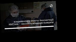 Британский штамм коронавируса впервые выявили в России – росСМИ
