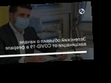 Зеленский объявил о начале вакцинации от COVID-19 в феврале