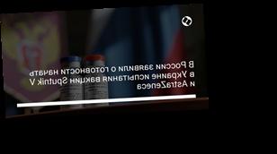 В России заявили о готовности начать в Украине испытания вакцин Sputnik V и AstraZeneca