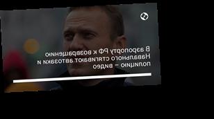 В аэропорту РФ к возвращению Навального стягивают автозаки и полицию – видео