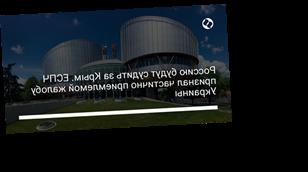 Россию будут судить за Крым. ЕСПЧ признал частично приемлемой жалобу Украины