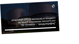 """Главное в решении ЕСПЧ: признали, что Россия захватила Крым до """"референдума"""" – комитет ВР"""