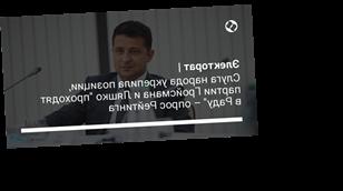 """Слуга народа укрепила позиции, партии Гройсмана и Ляшко """"проходят в Раду"""" – опрос Рейтинга"""
