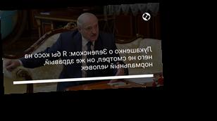 Лукашенко о Зеленском: Я бы косо на него не смотрел, он же здравый, нормальный человек