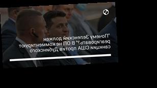 """""""Почему Зеленский должен реагировать?"""" В ОП не комментируют санкции США против Дубинского"""