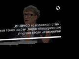 Гейтс привился от COVID-19. Конспирологи верят, что он хочет всех чипировать через вакцину