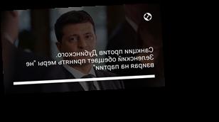 """Санкции против Дубинского. Зеленский обещает принять меры """"не взирая на партии"""""""