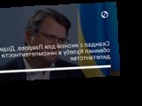 Скандал с иконой для Лаврова. Додик обвинил Кулебу в некомпетентности и дилетантстве