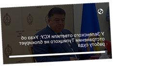 У Зеленского ответили КСУ: Указ об отстранении Тупицкого не блокирует работу суда