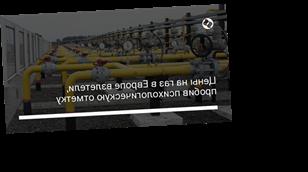 Цены на газ в Европе взлетели, пробив психологическую отметку