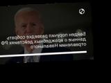 Байден поручил разведке собрать данные о враждебных действиях РФ и отравлении Навального