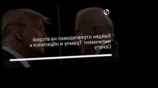 Байден отреагировал на второй импичмент Трампу и обратился к Сенату