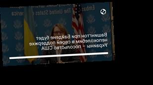 Вашингтон при Байдене будет непоколебим в своей поддержке Украины – посольство США